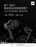 小米降噪項圈藍牙耳機開啟眾籌 眾籌價439元
