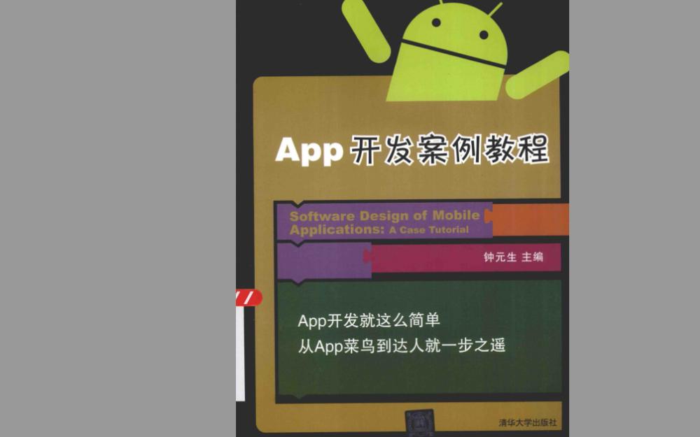App开发案例教程PDF电子书免费下载