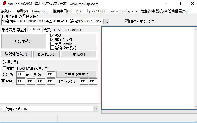 MCUISP STM32单片机编译工具应用程序免费下载