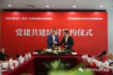 三星半导与中国建设银行签定合作协议,达成党建共建合作意向