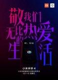小米手环4确认内置小爱同学 6月11日将正式发布