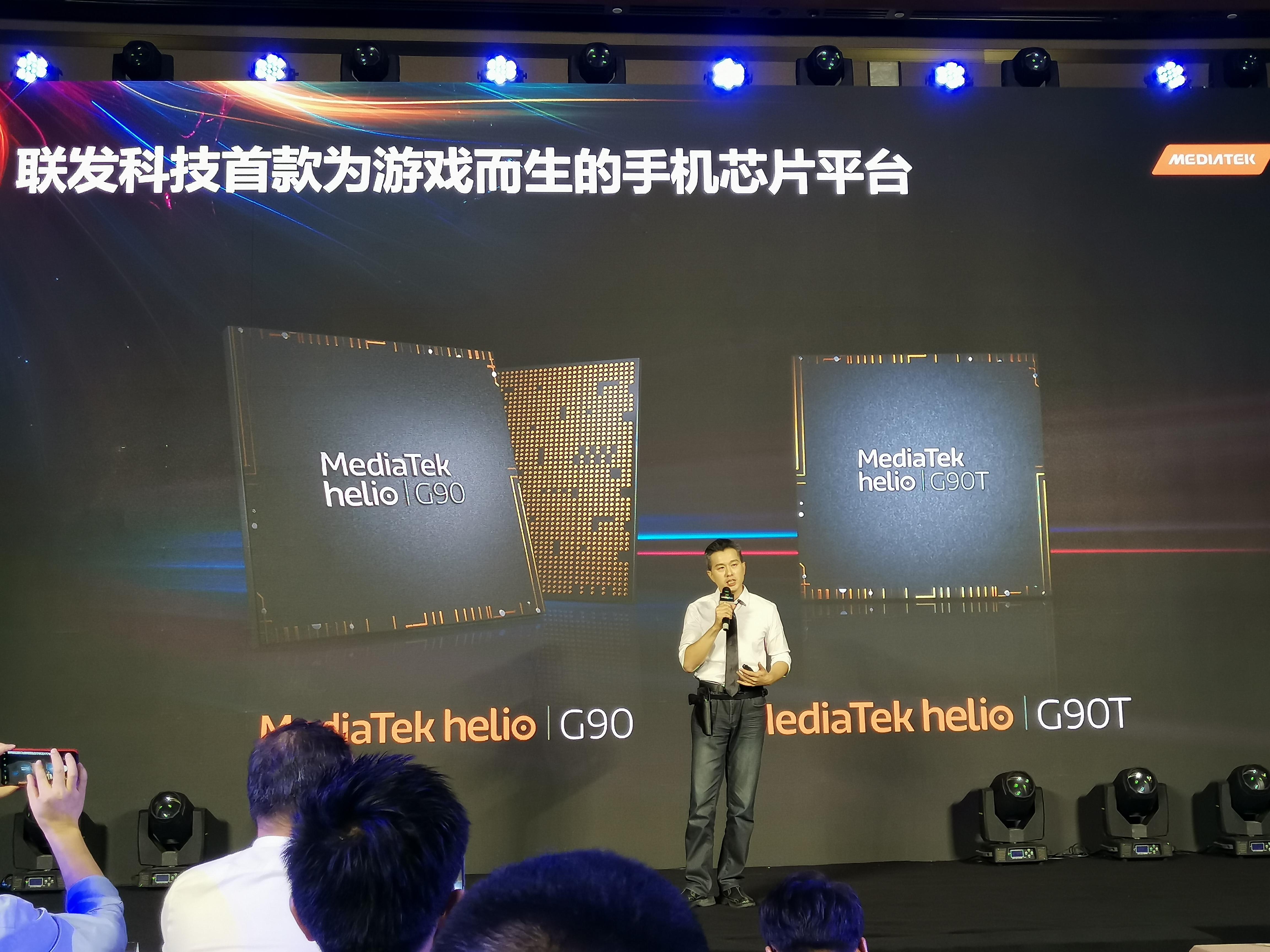联发科首款游戏芯片Helio G90即将面世