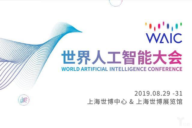 2019世界人工智能大会亮点有哪些 哪些AI大咖会出现