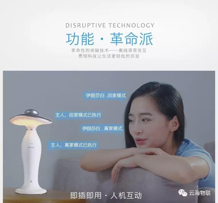 关于智能声控台灯的性能分析和应用分析
