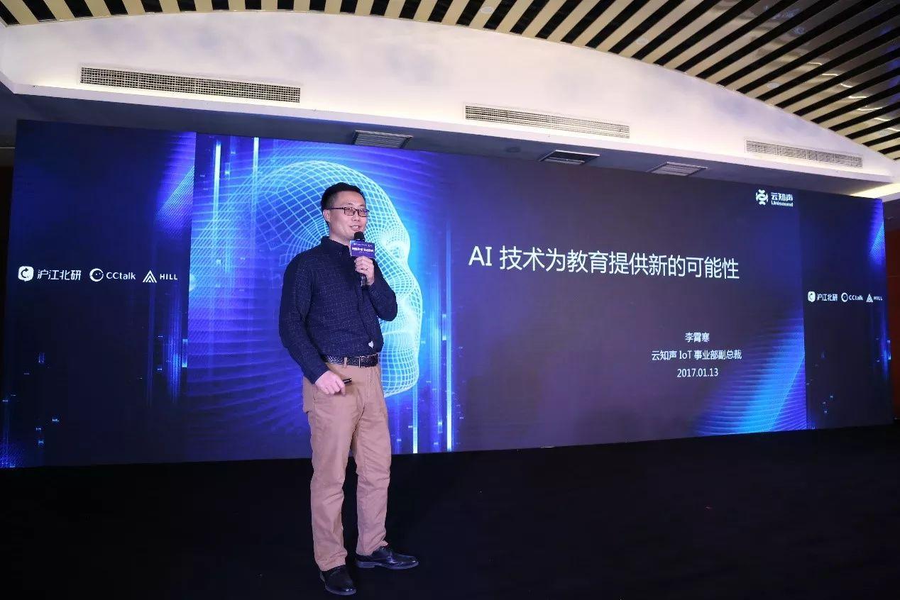 回顾云知声李霄寒重要讲话:AI技术为教育提供新的可能性