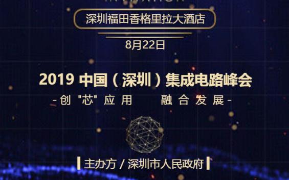 2019中国(深圳)集成电路峰会 将于8月22日在深圳举办