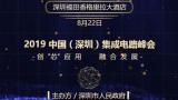 2019中國(深圳)集成電路峰會 將于8月22日在深圳舉辦