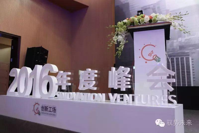 回顧創新工場年度峰會的內容分析和介紹