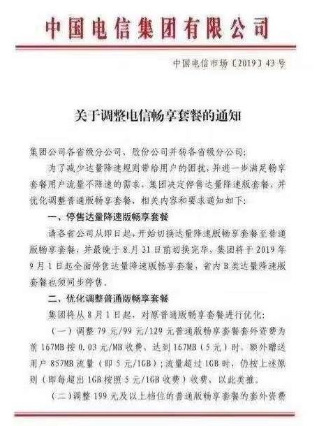 中国电信宣布从9月1日起将在全国范围内停售达量限...