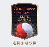 驍龍855支持Elite gaming體驗,呈現最真實震撼的視覺盛宴