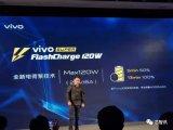 vivo公布了120W超級閃充技術,只用13分鐘就完全充滿