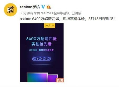 realme官宣将于8月15日首发6400万像素超清四摄手机