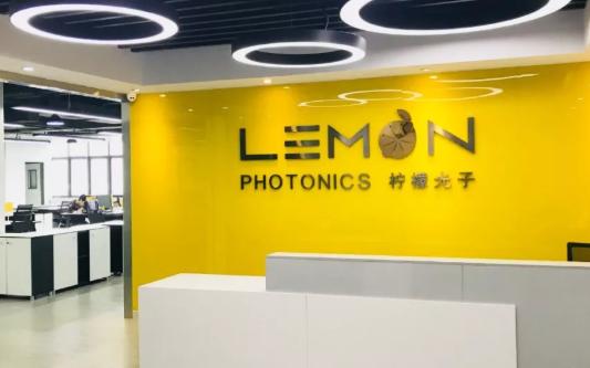 半导体激光芯片设计和生产商柠檬光子获5000万元A+轮融资