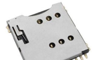 關于SIM卡座連接器引腳的使用特點