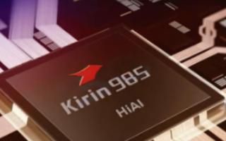 麒麟985可能是有史以来最好的嵌入式芯片