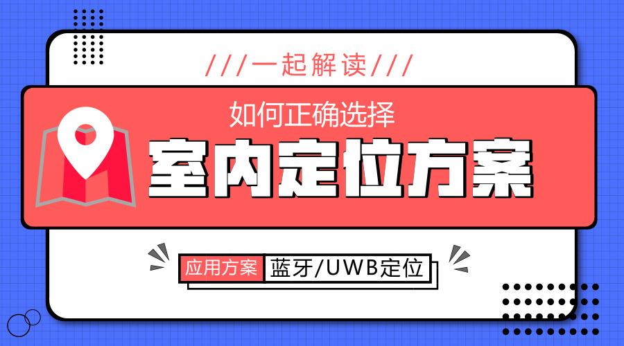 蓝牙/UWB室内定位方案选择注意点有哪些?