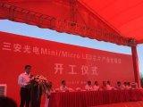 三安光電在國內最新產業布局——落子鄂州