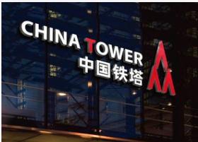 中国铁塔董事长佟吉禄称目前已接到运营商5G基站的...