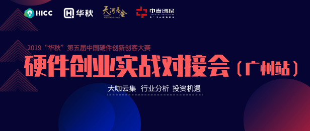 实战突围·创新无限——第五届中国硬创大赛实战对接会(广州站)解读硬科技之道