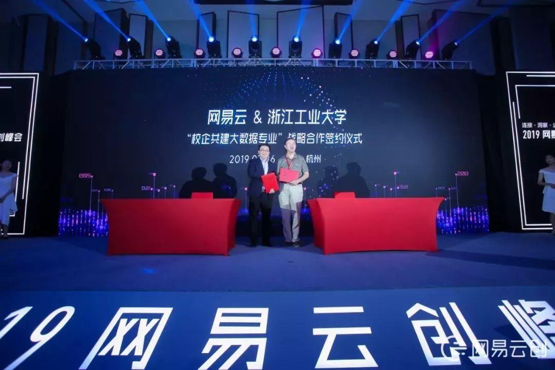 """網易云與浙工大""""共建大數據專業"""""""