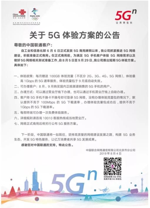 北京联通推出了5G体验方案用户可以免费获得100GB体验流量
