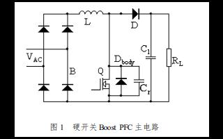 Boost PFC电路中开关器件的损耗分析与计算的详细资料说明