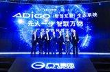 牵手华为腾讯发力车联网,广汽艾迪狗生态系统正式发布