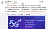 中国电信推出5G体验包套餐,可享100G流量,体验期为两个月