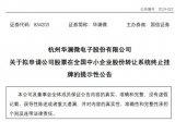 华澜微结合公司经慎重决策,终止挂牌