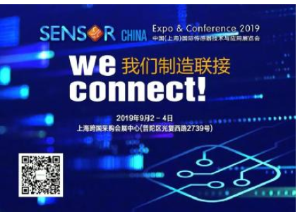 SENSOR CHINA开启智能联接时代