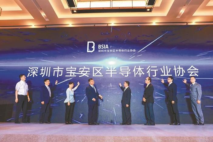 54家企业加入 深圳市宝安区半导体行业协会成立