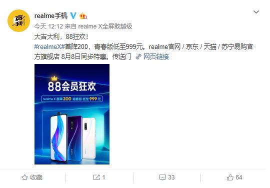 realme X系列两款手机正式降价搭载了骁龙710处理器和4800万像素