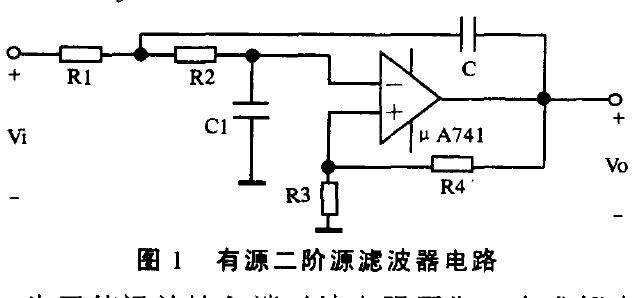 如何使用计算法进行有源低通二阶滤波器的设计