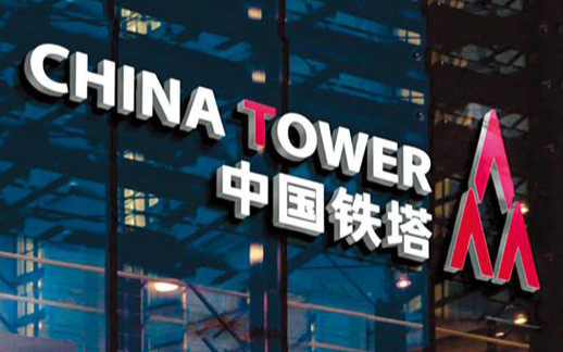 5G上量帶動未來發展契機 中國鐵塔2019年上半喜迎業績豐收
