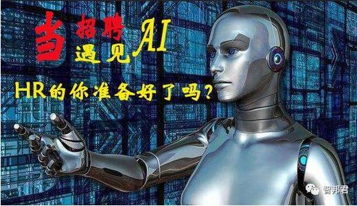 人力资源会被AI技术所影响吗