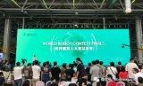 2019世界机器人大赛总决赛在河北保定圆满落幕