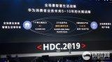华为消费者业务CEO余承东还宣布鸿蒙OS开源