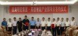 明宏集团·英德智能产业园项目启动签约仪式