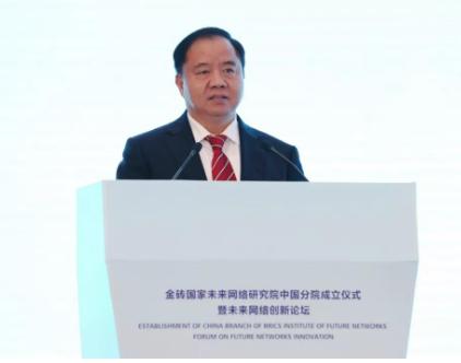 金砖国家未来网络研究院中国分院正式成立