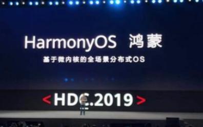 華為正式發布鴻蒙且鴻蒙OS隨時可用!