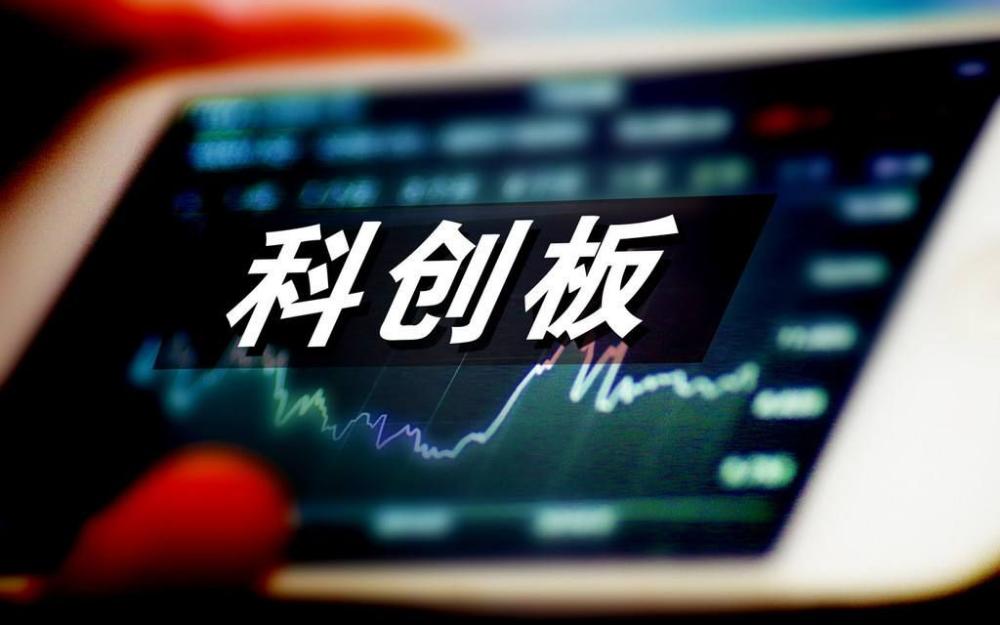 第二批科創板公司晶晨股份、柏楚電子明日掛牌上市