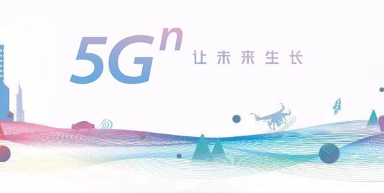 北京联通发布了5G体验公告不换卡不换号就可以体验极速的5G网络