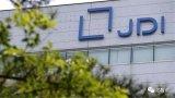 宸鸿、富邦决定放弃投资联盟对JDI的增资案