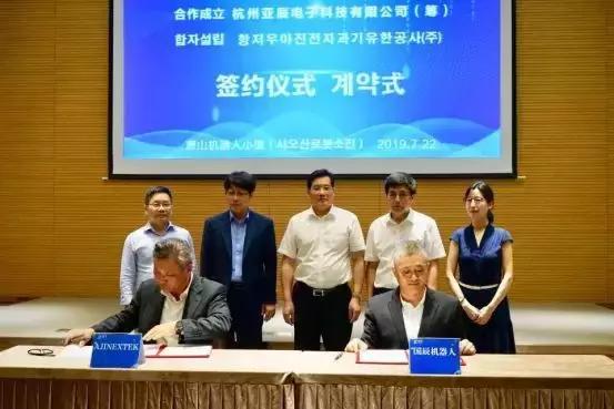 中韩机器人产业合作 促进机器人产业高质量发展