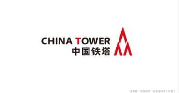 中国铁塔正式发布了2019年中期业绩公告总体平稳...