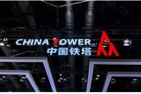 中国铁塔采取了一体两翼战略布局全力推动企业实现更...