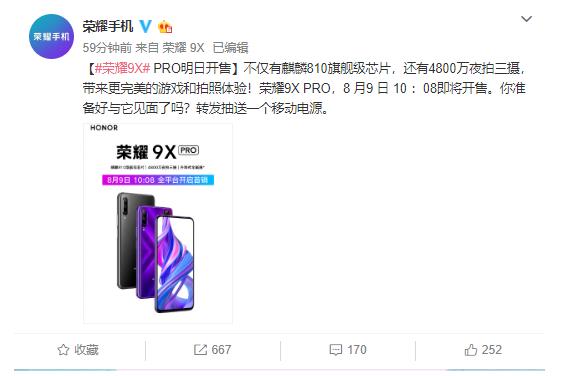 荣耀9X PRO即将开售搭载了麒麟810处理器和...