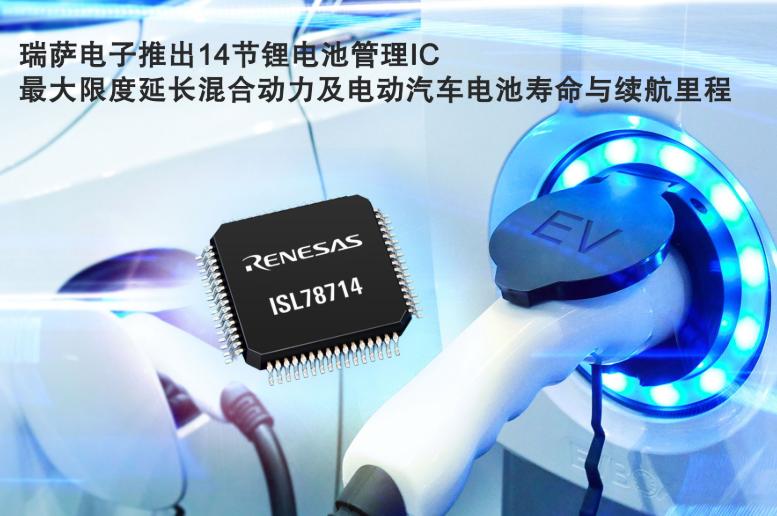 瑞萨电子推出第四代锂离子电池管理IC 最大程度提升电池寿命和续航里程