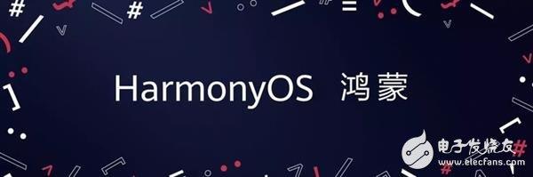 华为鸿蒙OS详解 具有怎样的能力改变未来