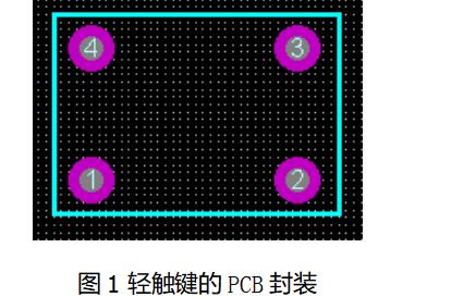 如何在Proteus中制作元件的PCB封裝詳細教程說明